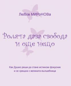 Book Cover: Душко… (6 – 8)