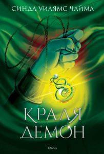 Book Cover: Краля демон