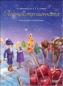 Book Cover: Лешникотрошачката