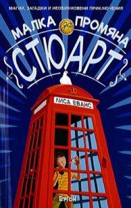 Book Cover: Малка промяна за Стюарт