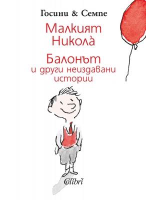Корица: Малкият Николà. Балонът и други неиздавани истории