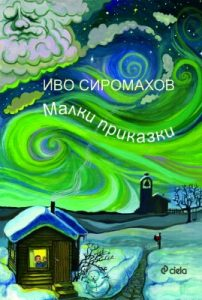 Book Cover: Малки приказки