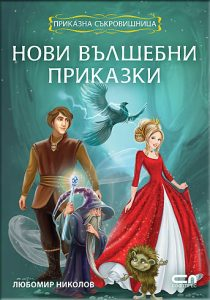 Book Cover: Нови вълшебни приказки