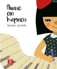 Book Cover: Пиано от картон