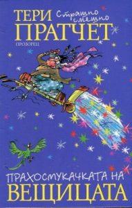 Book Cover: Прахосмукачката на вещицата