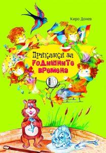Book Cover: Приказки за годишните времена