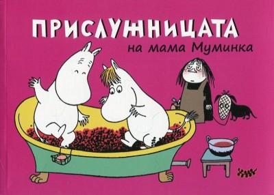 Корица: Прислужницата на мама Муминка (комикс)