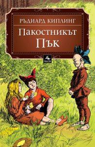 Book Cover: Пакостникът Пък