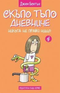 Book Cover: Скъпо тъпо дневниче: Никога не прави нищо