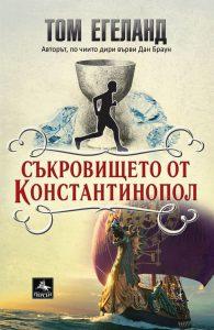 Book Cover: Съкровището от Константинопол