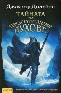 Book Cover: Тайната на прогонващия духове