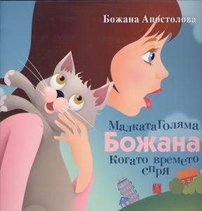 Book Cover: Малката Голяма Божана, когато времето спря