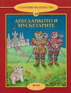 Book Cover: Дебеланкото и мускетарите
