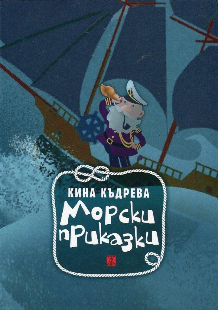 Корица: Морски приказки