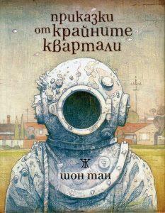 Book Cover: Приказки от крайните квартали