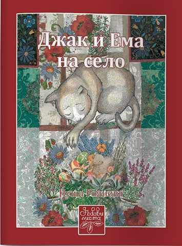 Book Cover: Джак и Ема на село