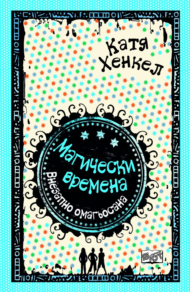 Book Cover: Магически времена: Внезапно омагьосана