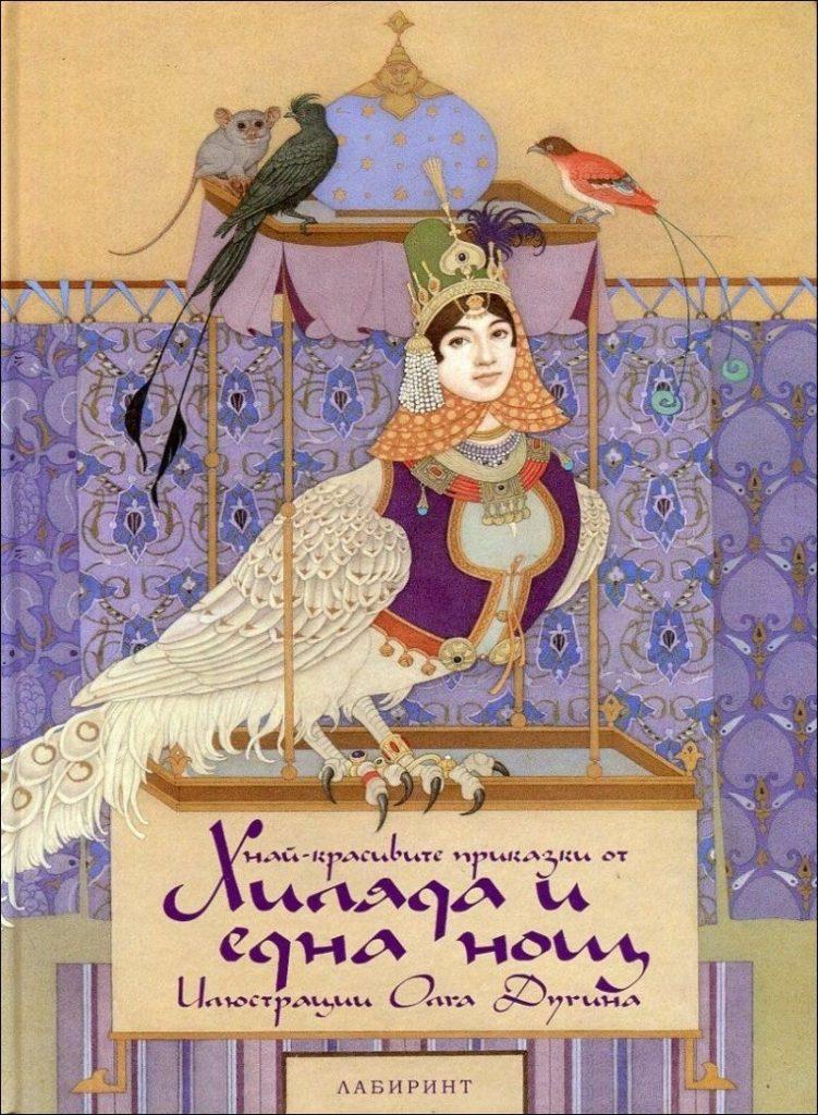 Корица: Най-красивите приказки от Хиляда и една нощ