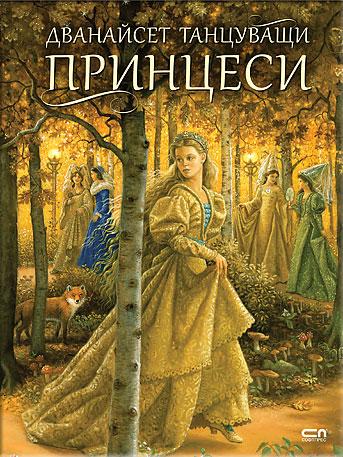 Book Cover: Дванайсет танцуващи принцеси
