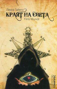 Book Cover: Краят на света