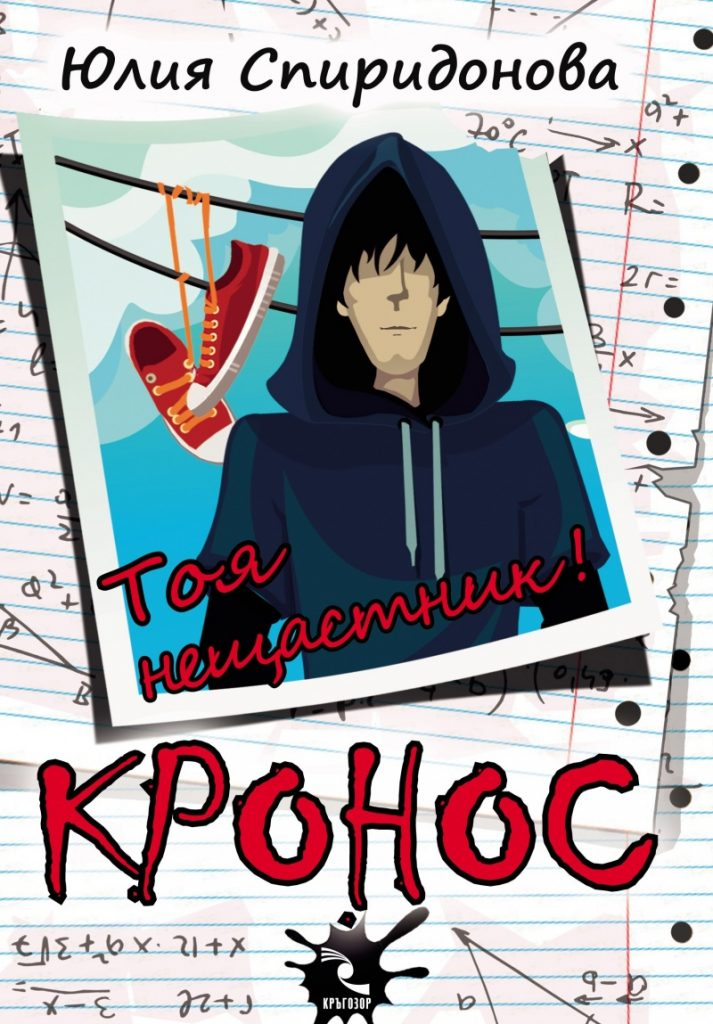 Book Cover: Кронос. Тоя нещастник!