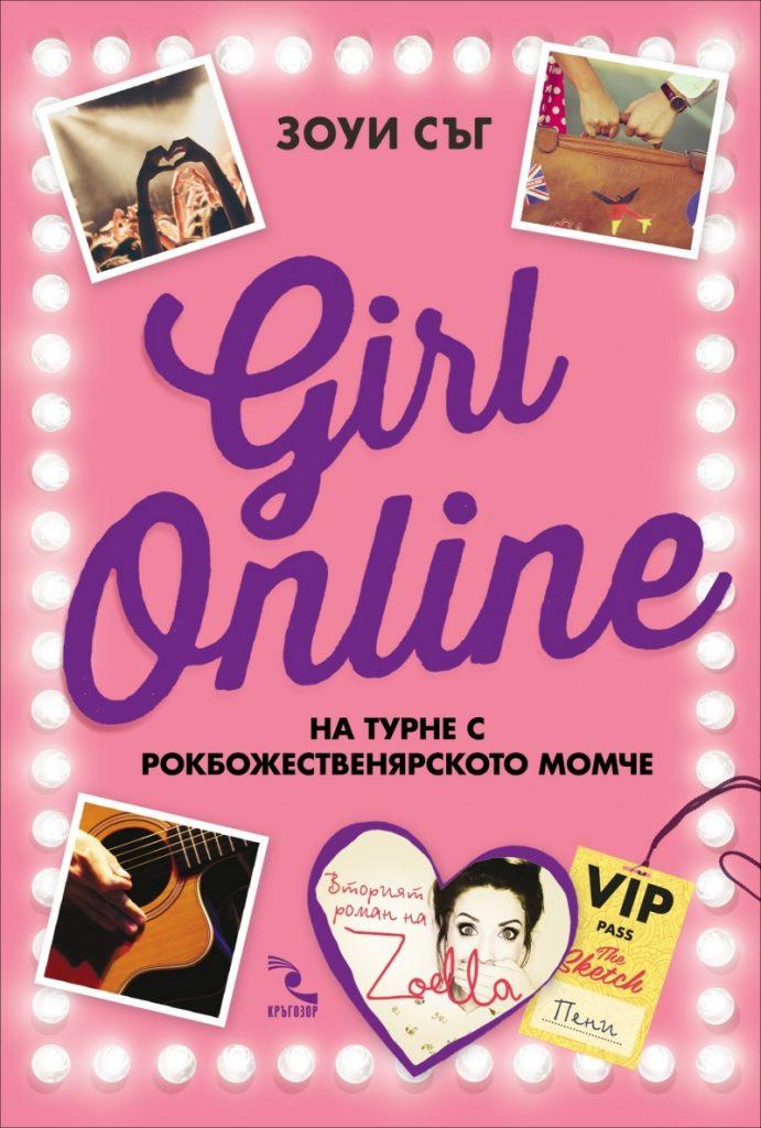 Book Cover: Girl online на турне с рокбожественярското момче