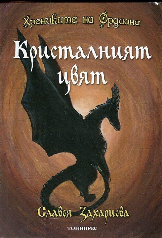 Book Cover: Хрониките на Ордиана: Кристалният цвят