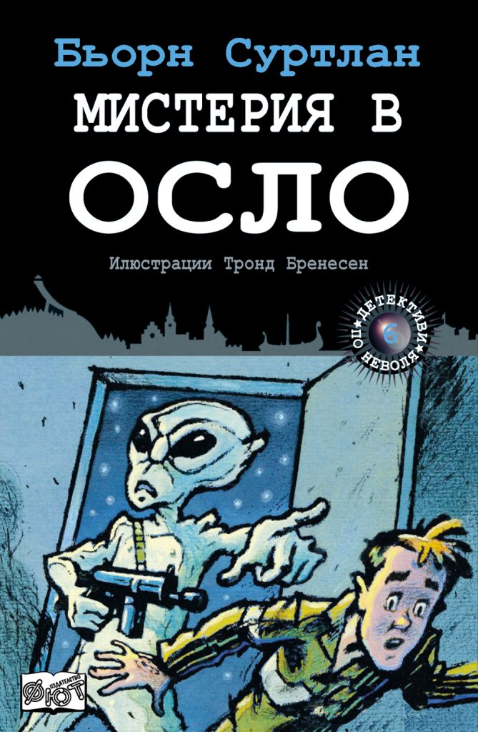 Book Cover: Мистерия в Осло