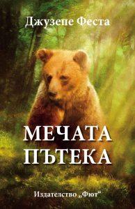 Book Cover: Мечата пътека