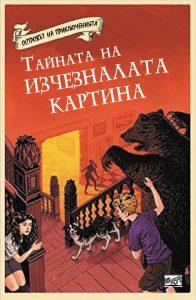 Book Cover: Тайната на изчезналата картина