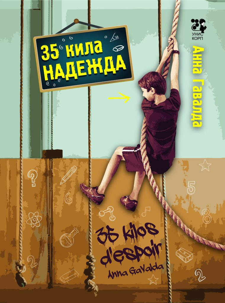 Book Cover: 35 кила надежда