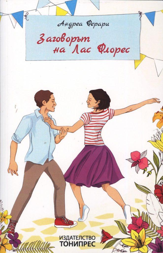 Book Cover: Заговорът на Лас Флорес