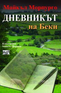 Book Cover: Дневникът на Беки