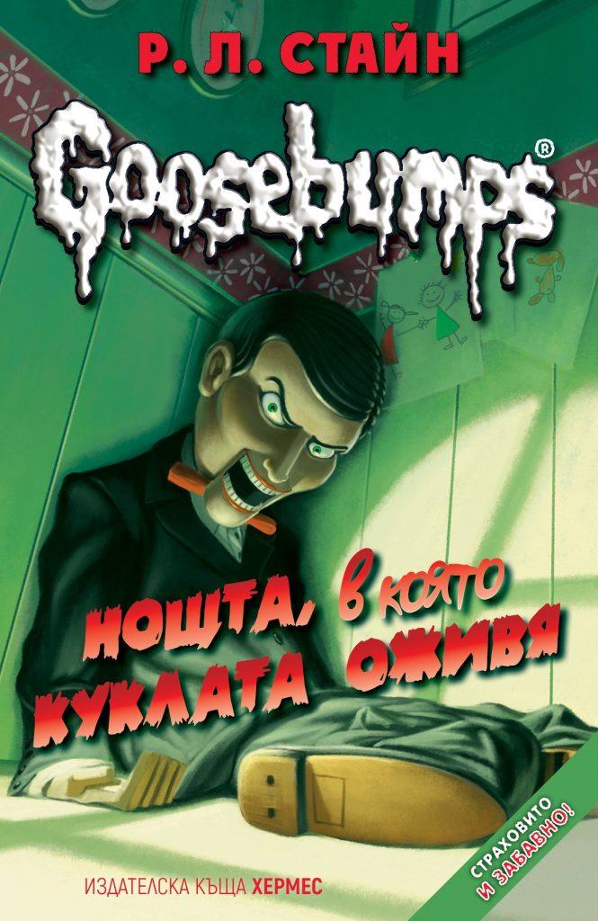 Корица: Goosebumps: Нощта, в която куклата оживя
