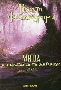 Book Cover: Мина и тайната на магиите (кн. 3)