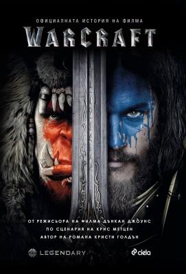 Корица: Warcraft. Официалната история на филма