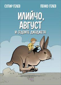 Book Cover: Илийчо, Август и седемте джуджета (комикс)