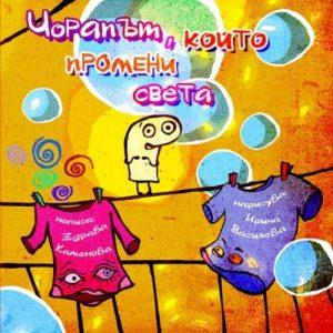 Book Cover: Чорапът, който промени света