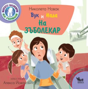 Book Cover: Вук и Нада: На зъболекар