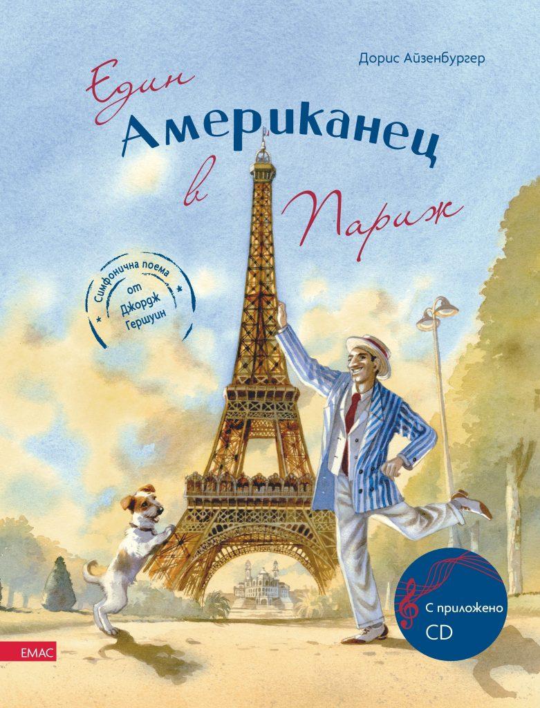 Book Cover: Един американец в Париж