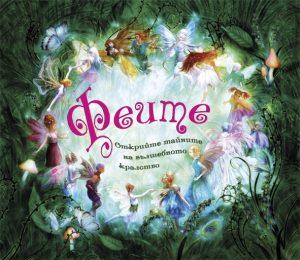 Book Cover: Феите. Открийте тайните на вълшебното кралство