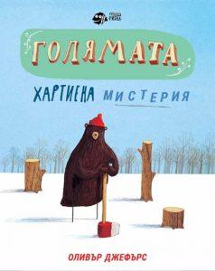 Book Cover: Голямата хартиена мистерия