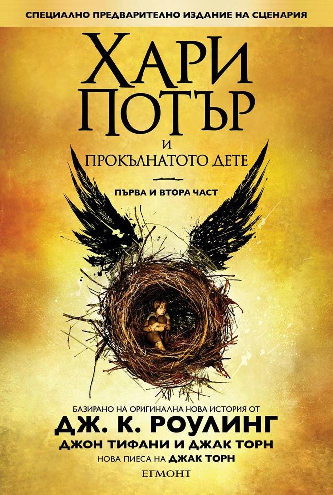 Book Cover: Хари Потър и Прокълнатото дете