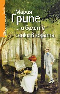 """Book Cover: """"... и белите сенки в гората"""""""