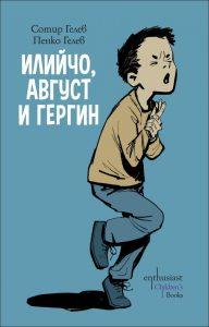 Book Cover: Илийчо, Август и Гергин