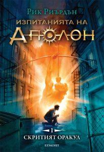 Book Cover: Изпитанията на Аполон: Скритият оракул