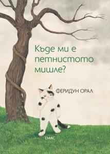 Book Cover: Къде ми е петнистото мишле?