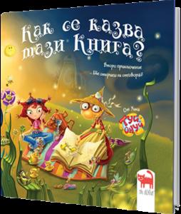 Book Cover: Как се казва тази книга?