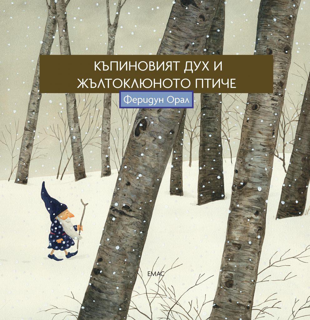 Book Cover: Къпиновият дух и жълтоклюното птиче