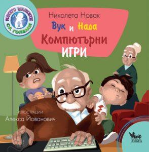Book Cover: Компютърни игри